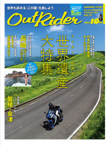 OutRider 10月号