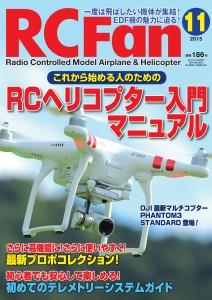 RC Fan 2015年11月号
