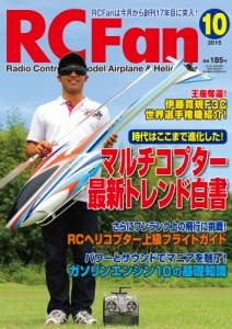 RC Fan 10月号
