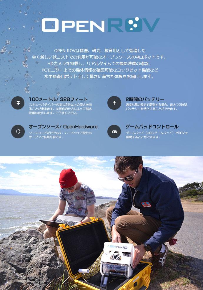 OpenROV-水中カメラ組立キット-v2