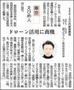 愛媛新聞_20151130