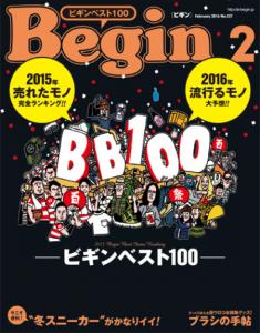 Begin 2月号