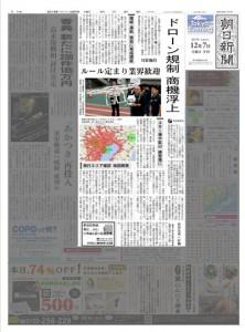 2015年12月7日 朝日新聞_夕刊