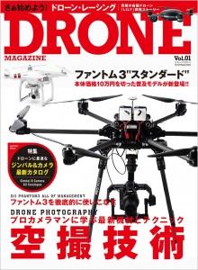 DRONE MAGAZINE(ドローンマガジン) Vol.01
