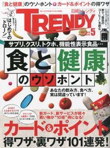 日経トレンディ 5月号
