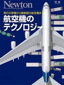 航空機のテクノロジー