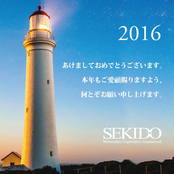 年賀2016