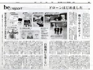 朝日新聞_20160123