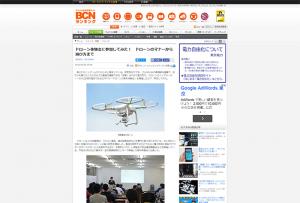 デジタル生活応援サイト-BCNランキング