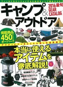 キャンプ&アウトドア 2016最旬 GEAR CATALOG