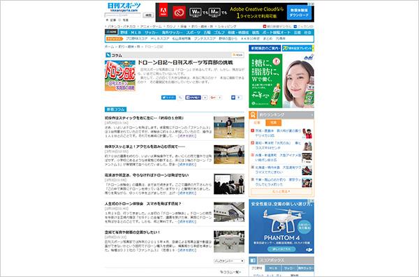 日刊スポーツ「ドローン日記~日刊スポーツ写真部の挑戦」コラム