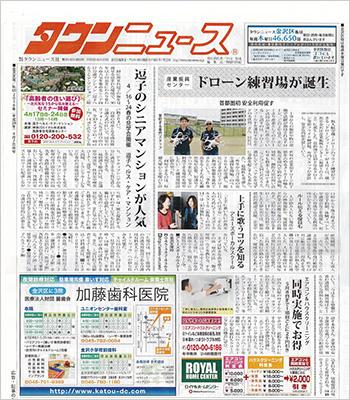 タウンニュース_20160407