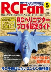 RC Fan 2016年5月号