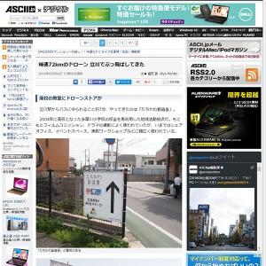 ASCII_jpデジタル