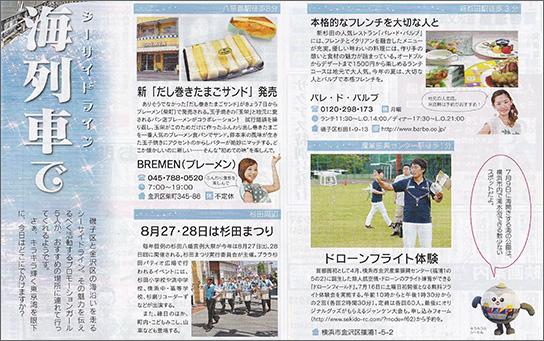 タウンニュース_160707