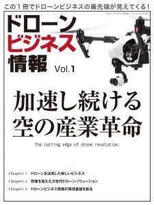 RCFan 増刊 ドローンビジネス情報vol.1