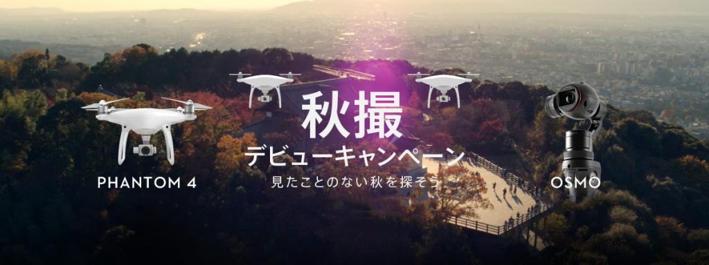 秋撮デビューキャンペーン