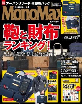 MonoMax 10月号