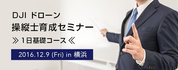 DJIドローン操縦士育成セミナー【1日基礎コース】 in 横浜