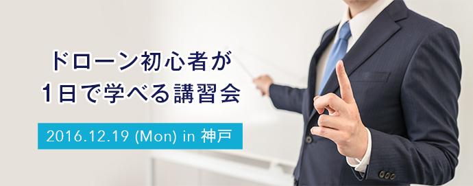 ドローン初心者が1日で学べる講習会 in 神戸