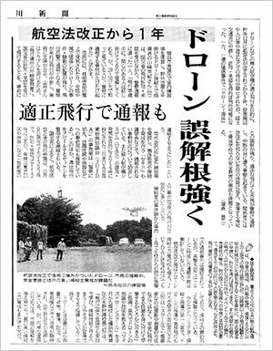 神奈川新聞_20161206