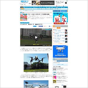日刊スポーツ「ドローン日記~日刊スポーツ写真部の挑戦」12/4
