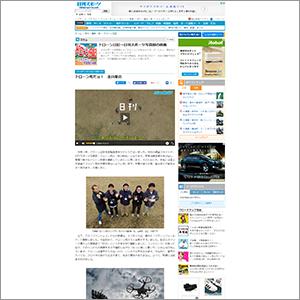 日刊スポーツ「ドローン班だョ! 全員集合/ドローン日記」