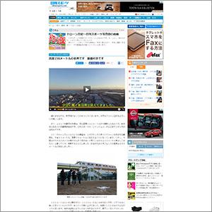 日刊スポーツ「高度150メートルの世界です 動画付きです」ドローン日記