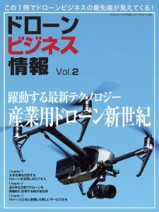 RCFan増刊「ドローンビジネス情報vol.2」