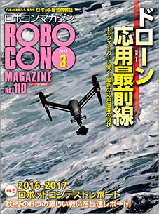 ROBOCON Magazine 2017年3月