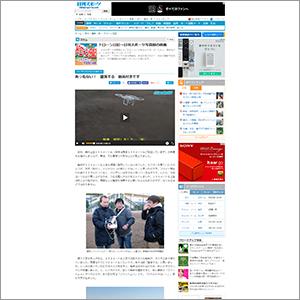 日刊スポーツ「あっ危ない! 墜落する 動画付きです」