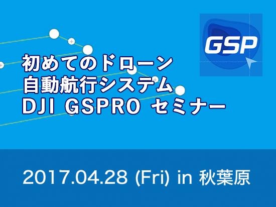 はじめてのドローン自動航行システム DJI GS PRO セミナー