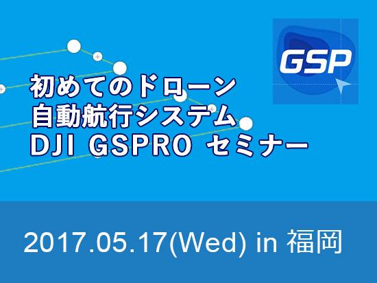 はじめてのドローン自動航行システム DJI GS PRO セミナー in 福岡