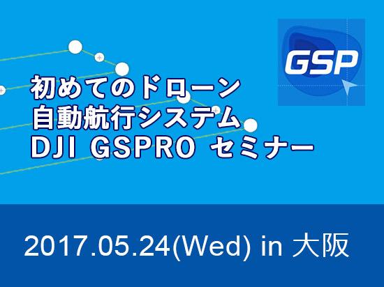 はじめてのドローン自動航行システム DJI GS PRO セミナー in 大阪