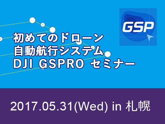 はじめてのドローン自動航行システム DJI GS PRO セミナー in 札幌
