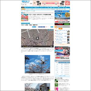 ドローン百景 桜編 動画付き_300