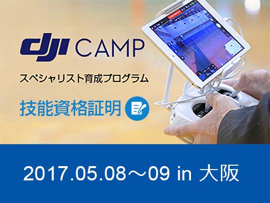 DJICAMP_大阪0508