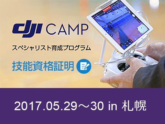 DJICAMP_札幌0529