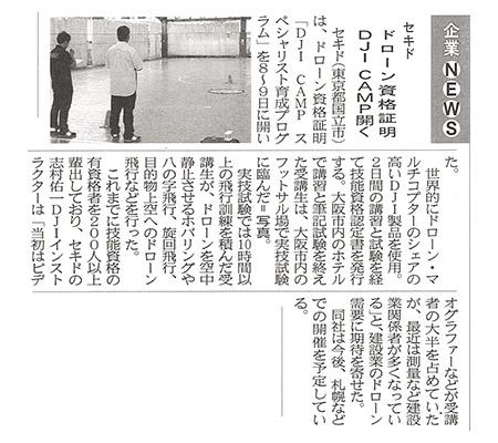 建通新聞_0511