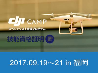DJI CAMP スペシャリスト 育成プログラム【技能資格証明】 in 福岡 9月19日-21日