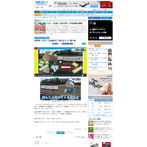 日刊スポーツドローン日記_20170726