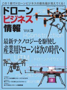 RCFan増刊 ドローンビジネス情報vol.3