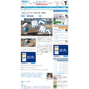 日刊スポーツ_「ゆるキャラ」がドローン飛行に成功 世界初か