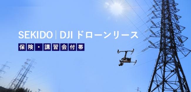 SEKIDO|DJI ドローン 法人向けリース
