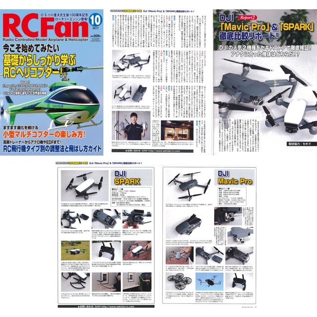 RCFan_2017年10月号