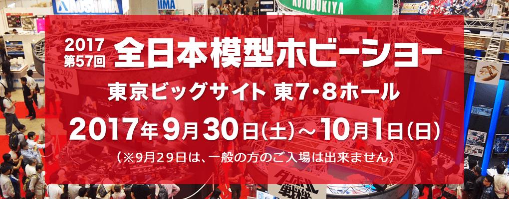 第57回 全日本模型ホビーショー