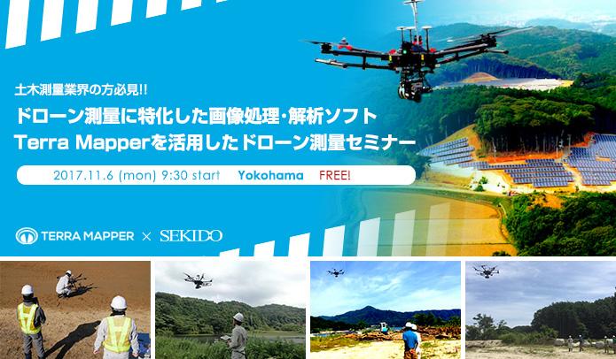 ドローン測量に特化した画像処理・解析ソフト「Terra Mapper」を活用したドローン測量セミナー in 横浜