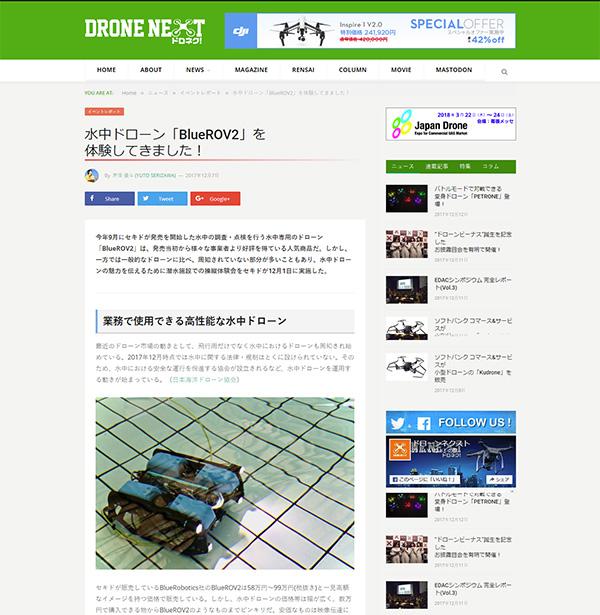 DRONE-NEXT_20171207