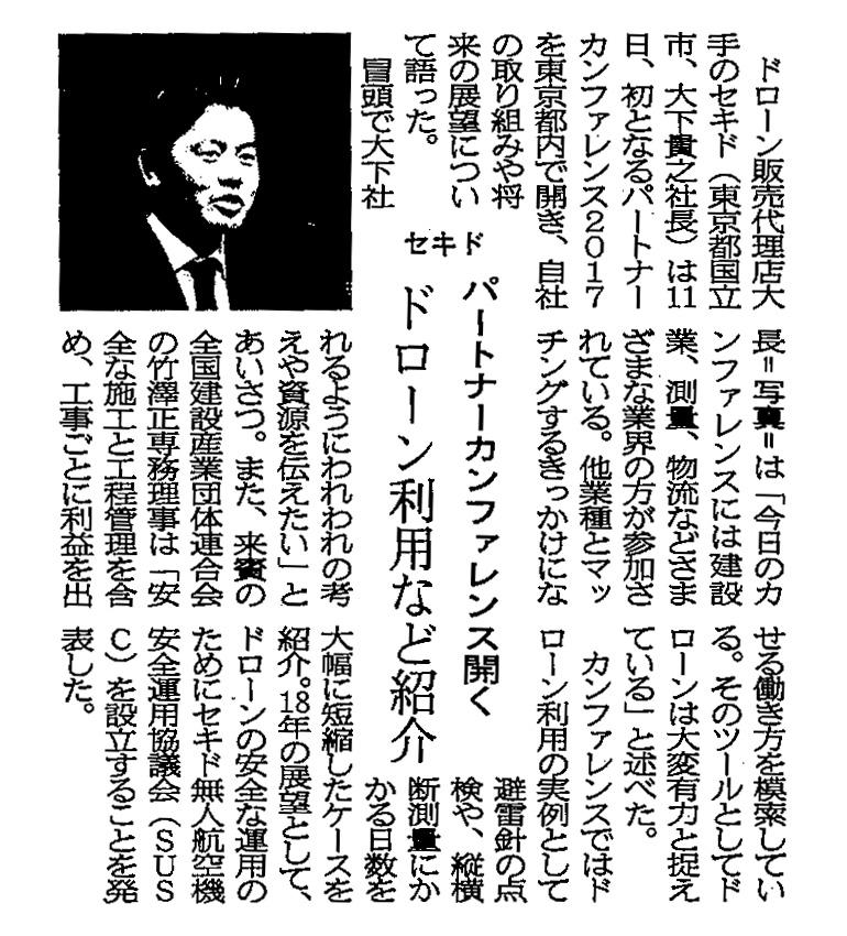 建通新聞_20171110