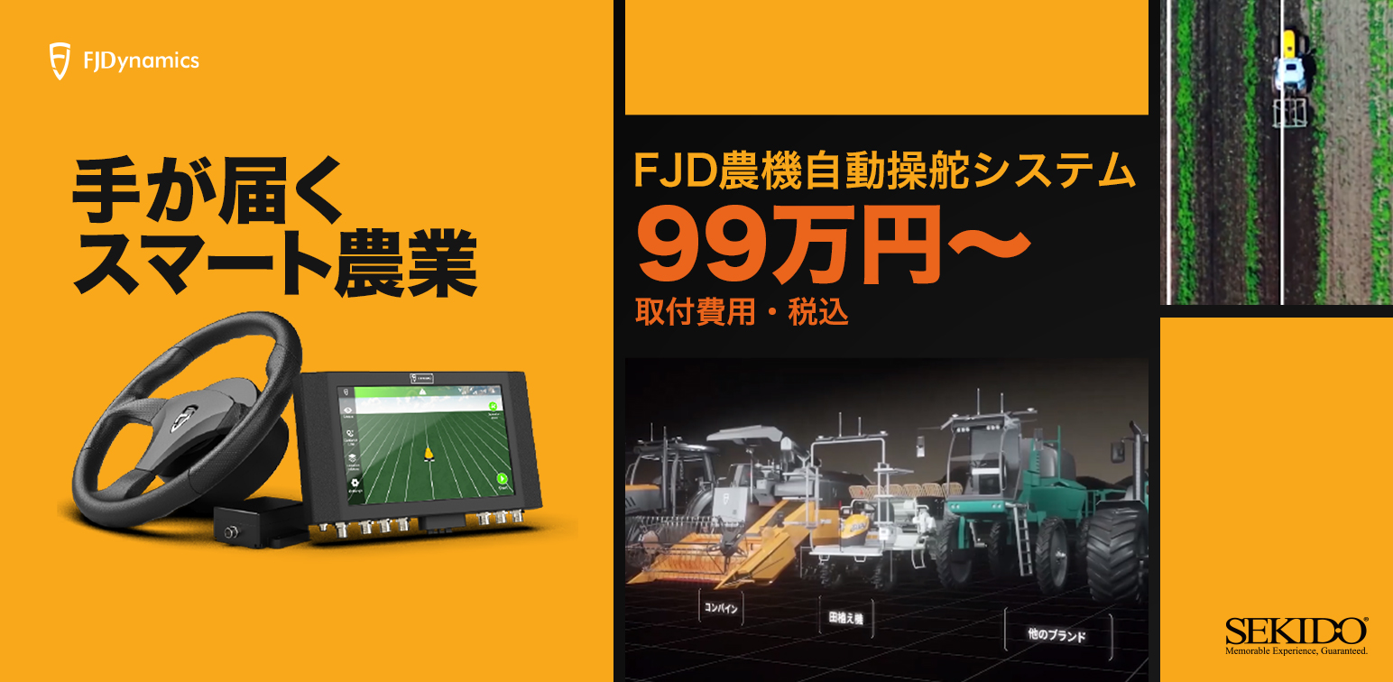 FJD農機自動操舵システム